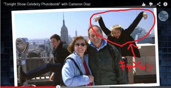 ハリウッド女優のキャメロン・ディアスが一般人観光客に写真ドッキリを仕掛けたよ! 41歳にしてこのお茶目さとキュートさはいったい何なのっ!?