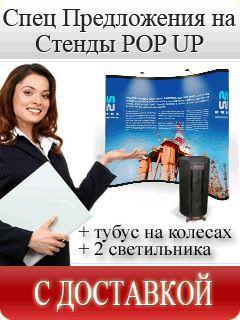 спец предложение pop up 3x3 со светильниками и сумкой для перевозки