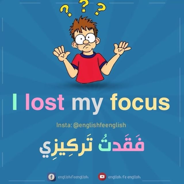 جمل انجليزية شائعة English Language Learning Grammar English Language Teaching English Language Learning