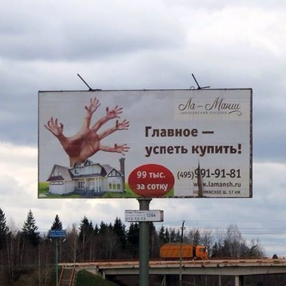 """В буквальном смысле: """"Хапай землю и дома"""". Прошлогодняя реклама Сапсана на Новой Риге. #naruzhka ozagorode.ru"""