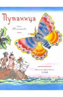 Путаница с рисунками Конашевича