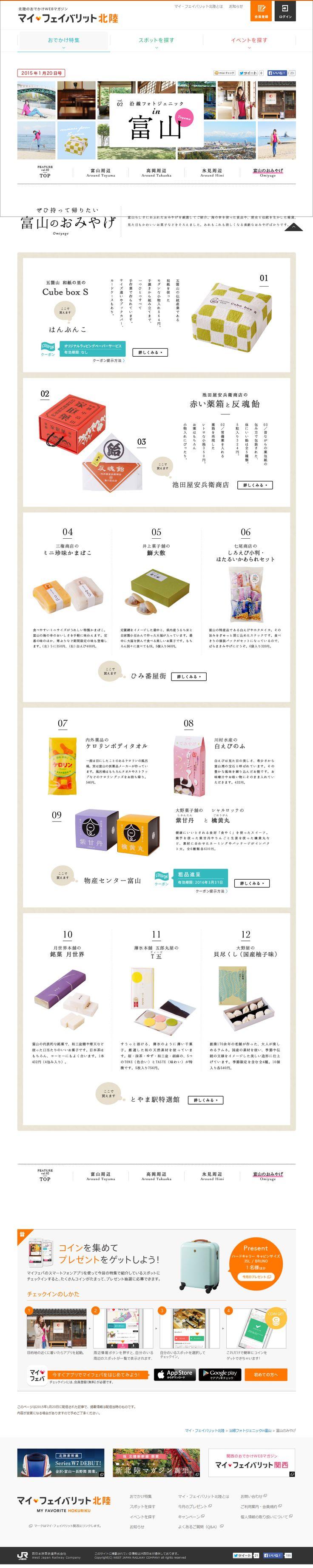 http://hokuriku.my-fav.jp/feature/2/omiyage/