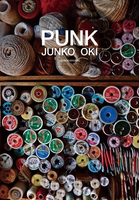 junko oki new book [ PUNK ] Now on release, December 6 Would be fun to find a copy and have a look see! :)