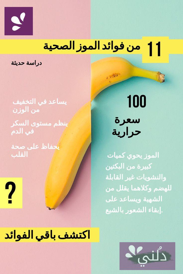 من فوائد الموز الصحية مثبتة بالدليل العلمي دراسة حديثة الموز Banana Fruit Food