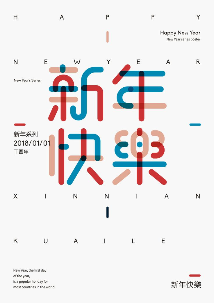 "Check out this @Behance project: ""新年快乐字体海报 happy New Year"" https://www.behance.net/gallery/60417113/-happy-New-Year"