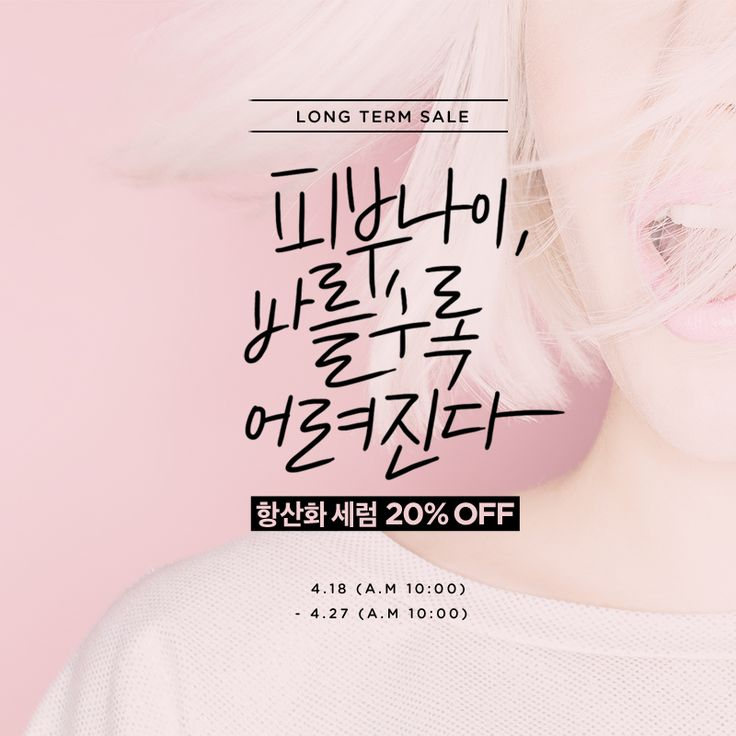 [PAULA'SCHOICE] SNS / BANNER / Calligraphy / DESIGN / FACEBOOK / PR / EVENT / SALE / COSMETICS / PINK / LOVELY / 폴라초이스