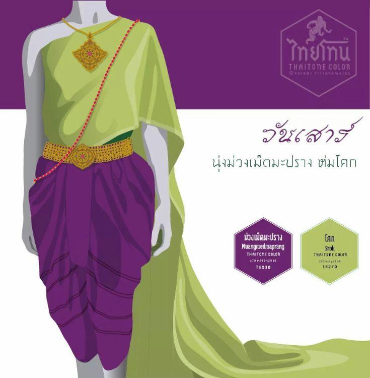 Mejores 136 imágenes de Thai Dress en Pinterest | Bolero de la boda ...
