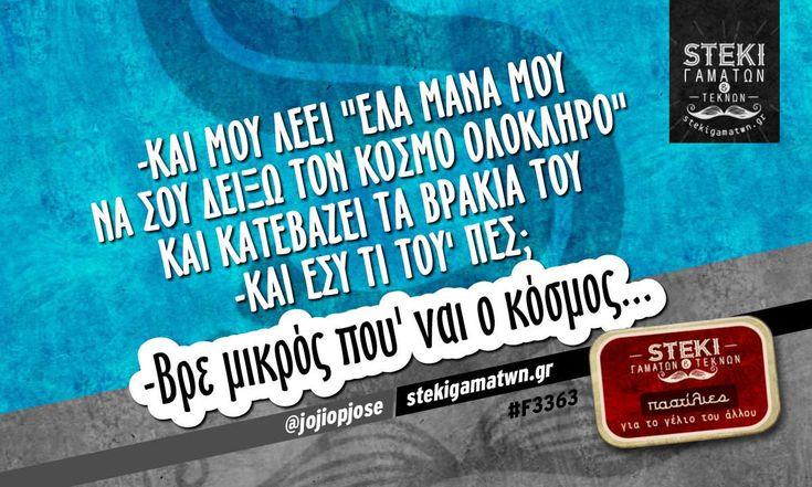 """-Και μου λέει """"έλα μάνα μου"""" @jojiopjose - http://stekigamatwn.gr/f3363/"""