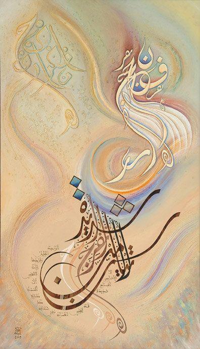 © Mohamed AMZIL - Calligraphie arabe moderne - Tous droits réservés