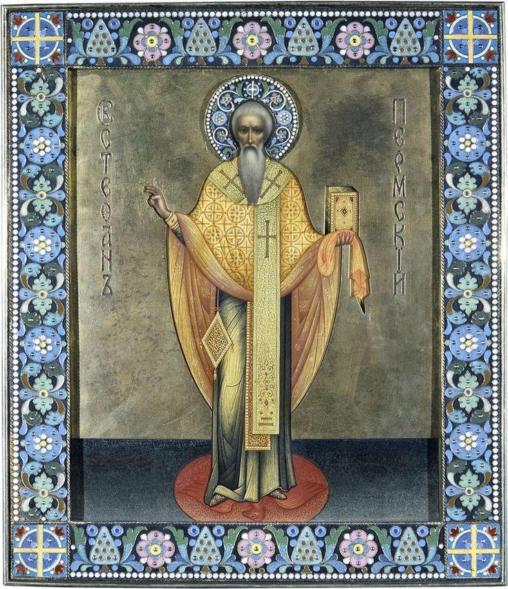 Св. Стефан Пермский.