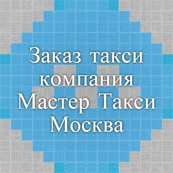 Заказ такси - компания Мастер Такси Москва