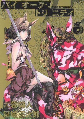 Amazon.co.jp: バイオーグ・トリニティ 6 (ヤングジャンプコミックス): 大暮 維人, 舞城 王太郎: 本