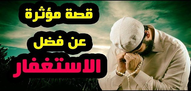 قصص قصيرة إسلامية عن فضل الإستغفار Islam Movie Posters Movies