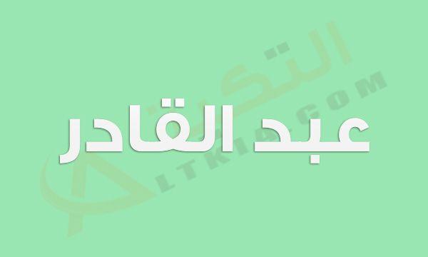 معنى اسم عبد القادر في المعجم العربي عبد القادر اسم ولد من الأسماء التي بدأت في الظهور مرة أخرى هذه الفترة وذلك بعد Tech Company Logos Company Logo Vimeo Logo