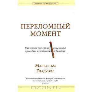 Книга Переломный момент. Как незначительные изменения приводят к глобальным переменам - купить книгу переломный момент. как незначительные и...
