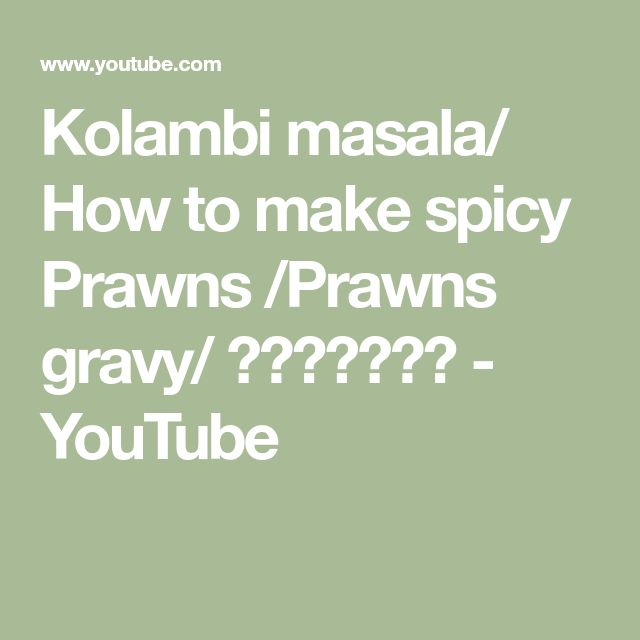 Kolambi masala/ How to make spicy Prawns /Prawns gravy/   कोलम्बी - YouTube