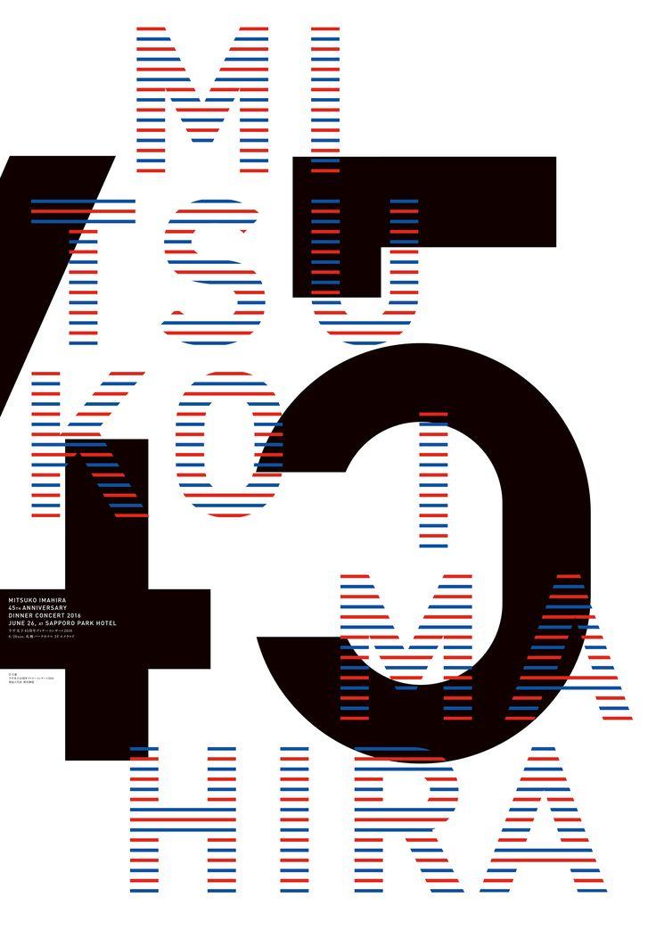 今平45周年B1