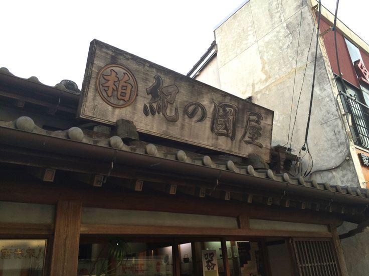 紀の國屋 佐原  Sawara, Chiba Japan