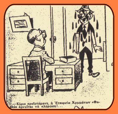 Λόλα, να ένα άλλο: Η δεκαετία του '60, ο Χριστοδούλου και τα τεκμήρια της Εφορίας !!