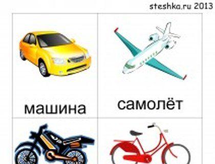Машинки: картинки для детей