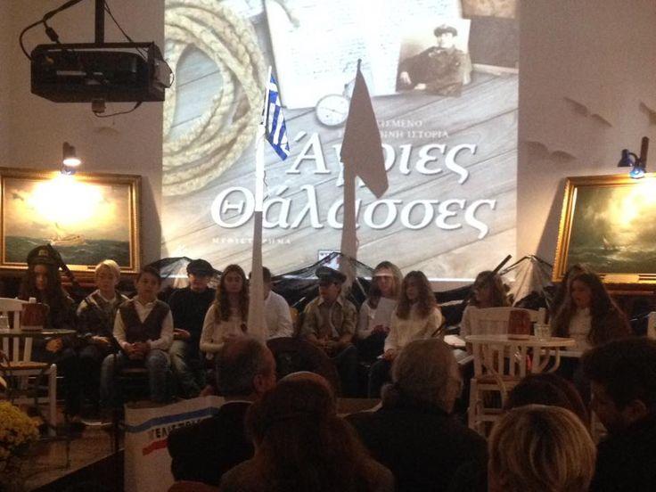 Όλα άρχισαν όταν οι Άγριες θάλασσες ταξίδεψαν στις 28 Ιουνίου στην Ερέτρια, και συγκεκριμένα στο Βιβλιοπωλείο Ακτίδα, για την παρουσίαση του βιβλίου.