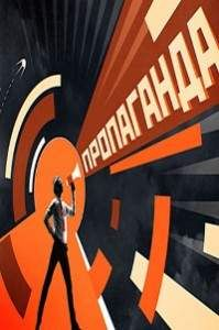 Пропаганда с Еленой Милинчич (тв-шоу 2015)