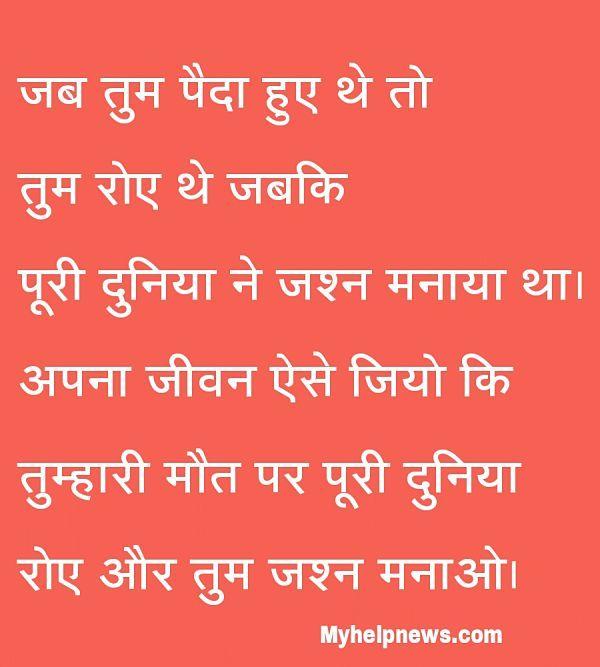 Best Hindi Motivational Status Collection 4