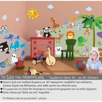 Wall stickers deco kits , with earth animals  (Συλλογή αυτοκόλλητων τοίχου με ζωάκι της γης)