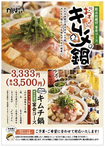 鍋 宴会メニュー - Google 検索