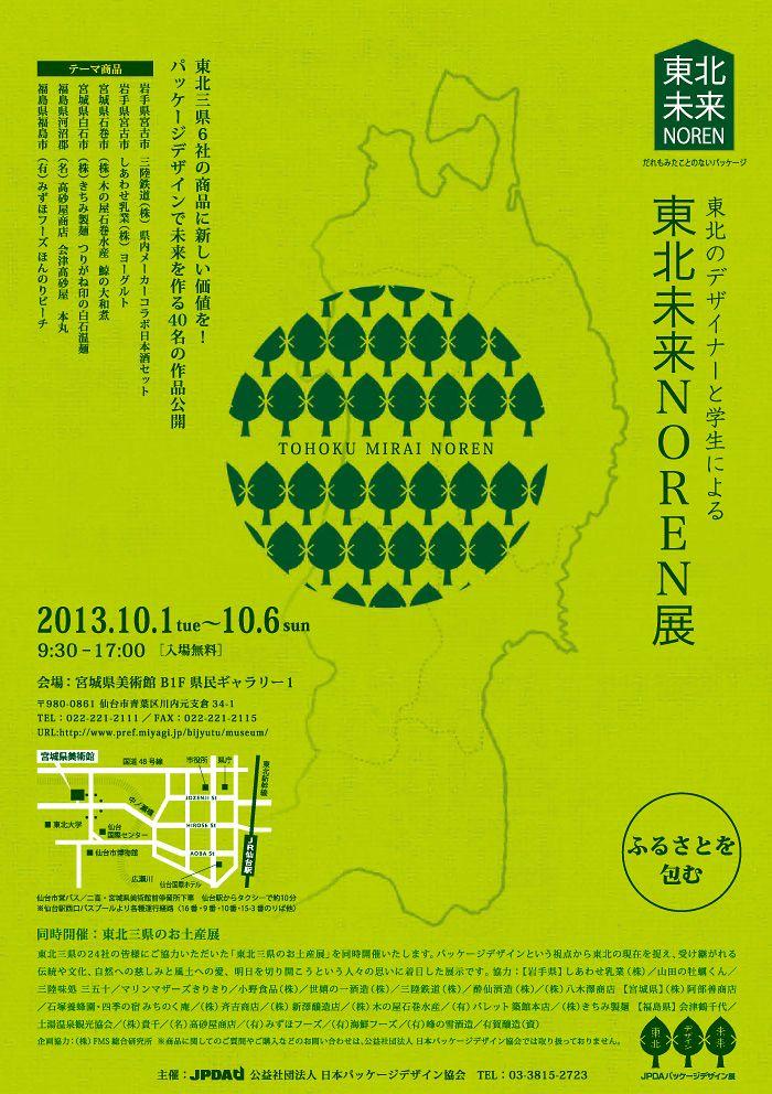 東北未来NOREN展|セミナー・展覧会・イベントのご案内|活動情報|JPDA