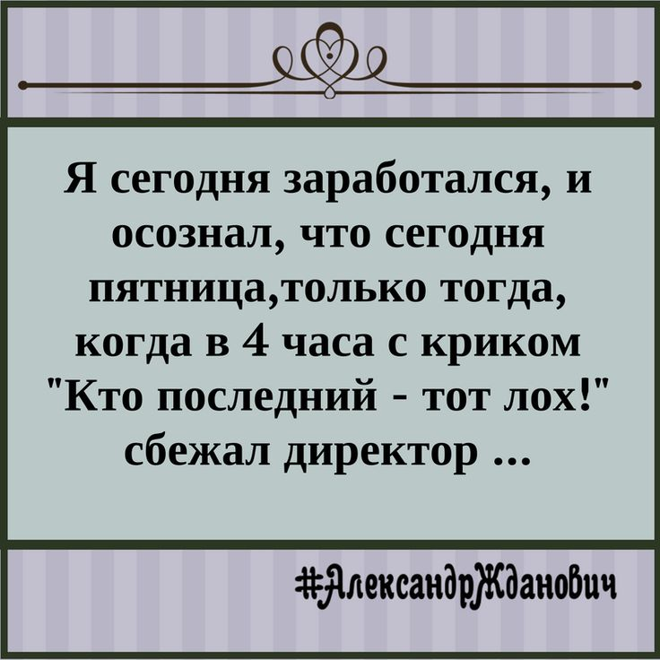 #АлександрЖданович #позитив #подкофеек #юмор