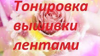 МК по вышивке розы от Разживаловой Натальи - YouTube
