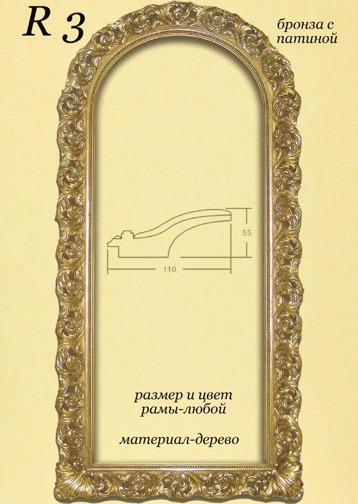 http://doriandecor.ru/shop/reznaya-rama-iz-dereva-r-3/