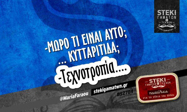Μωρο τι ειναι αυτο κυτταριτιδα @MariaFaraou - http://stekigamatwn.gr/s2704/