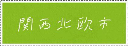 関西蚤の市 | at 阪神競馬場 2014/10/18-19