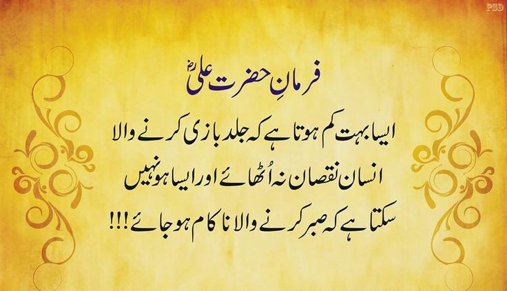 Saying of Hazrat Ali (R.A)