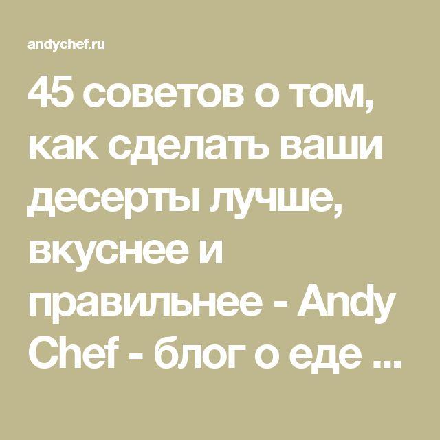 45 советов о том, как сделать ваши десерты лучше, вкуснее и правильнее - Andy Chef - блог о еде и путешествиях, пошаговые рецепты, интернет-магазин для кондитеров
