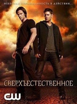 Сериал Сверхъестественное 8 сезон смотреть онлайн