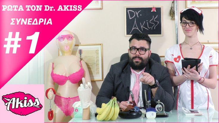 Akiss Show | Ρώτα τον Dr. Akiss | Συνεδρία #1