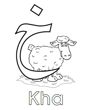 Arabic Alphabet Coloring Pages (alef-yaa) www.littlebigkids.com
