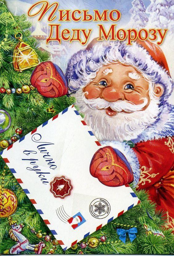 Картинок, живая открытка от деда мороза