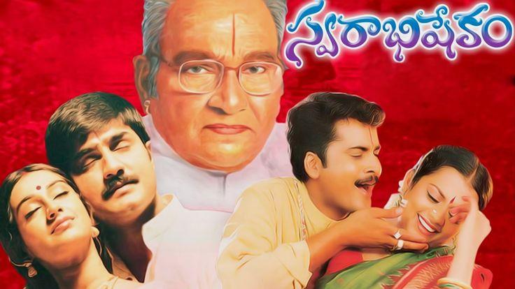 K Vishwanath Musical Hit Movie I Good Movie In Telugu