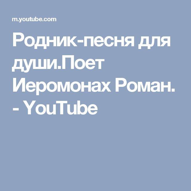 Родник-песня для души.Поет Иеромонах Роман. - YouTube