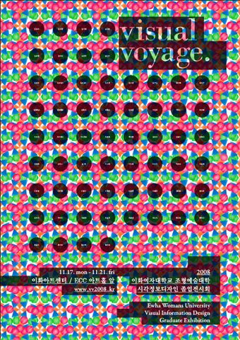 Degree Show Poster Collection of the World Series – Korea  visual_voyage_340