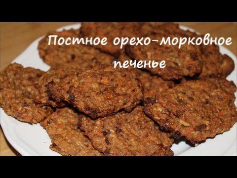 Постное орехо-морковное печенье / Веганское печенье - YouTube