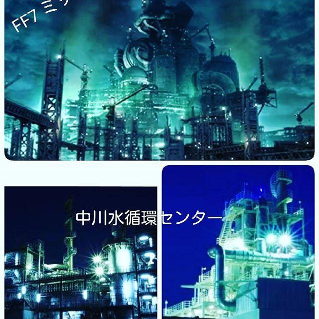 Instagram【yuco_tsuge_nails】さんの写真をピンしています。 《もしかしたら 日本で一番好きかもしれない夜景🌉 埼玉にあります あまりにもファイナルファンタジーのミッドガルすぎ✨ ここを見た時、スチームパンクファッションで今すぐ闘いたいたくなる位の衝撃でした! オタク話ですいません😅 . . #FF7#ファイナルファンタジー#ゲーム#コミコン#game#ミッドガル#神羅 #クラウド#ff#japan#anime#comics#sqareenix#夜景#工業地帯#埼玉#中川水循環センター#四日市#》