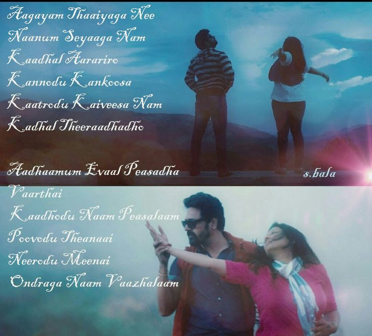 Sad Tumblr Quotes About Love: 25+ Best Ideas About Tamil Songs Lyrics On Pinterest