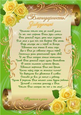 благодарность воспитателям детского сада от родителей шаблон: 18 тыс изображений найдено в Яндекс.Картинках