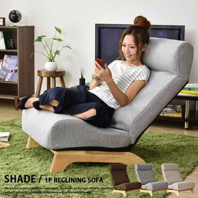 ソファ 一人 掛け リクライニング ローソファ 1人 座椅子 木製 おしゃれ ひとり暮らし コンパクト シェイド 1p ドリス の通販はwowma モバテリア ローソファ 座椅子 リクライニングチェア