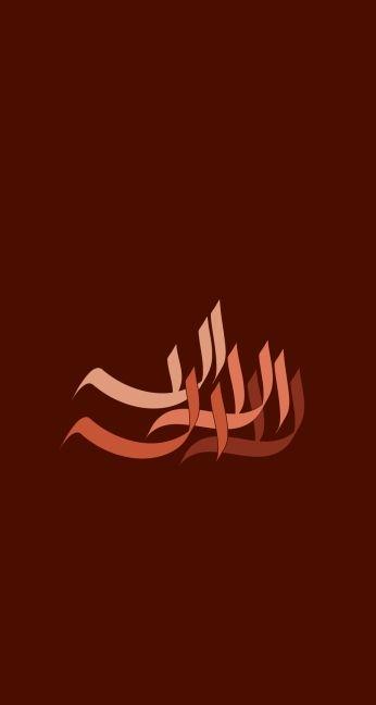 Visual Dhikr™ - Art, Branding & Design by Ruh Al-Alam
